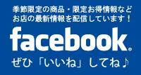 発酵美人カフェカフェさくらfacebook