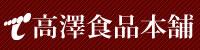 高澤食品本舗